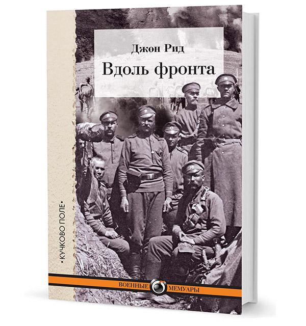 Рид Д.  Вдоль фронта