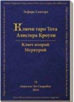 книга Ключи Таро Тота А.Кроули том2 Ключ второй. Меркурий