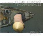 Десять отличий. Фотоальбом / Ten Differences: Photo Album