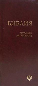 Библия 041У гибкий перепл.,бордовая