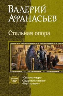 Стальная опора (трилогия)