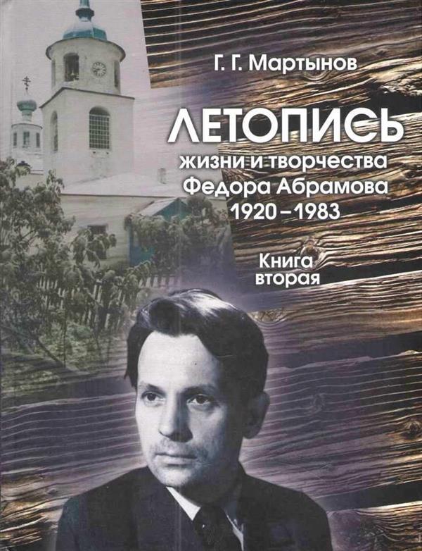 Мартынов Г.Г. Летопись жизни и творчества Федора Абрамова: 1920–1983. Кн. 2: 1959–1965.
