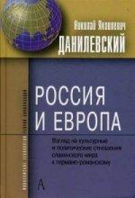 Россия и Европа.Взгляд на культурные и политические отношения славянского мира к германо-рома