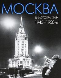 Москва в фотографиях. 1945–1950-е годы