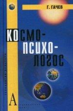 Космо-Психо-Логос: Национальные образы мира. 3-е изд. Гачев Г.Д.