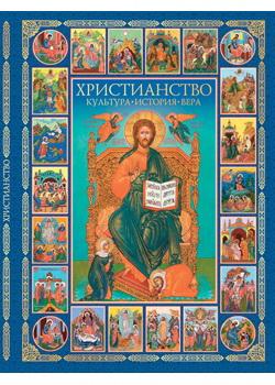 Христианство.Культура,история,вера