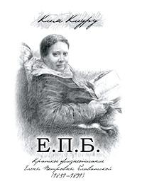 Е.П.Б. Краткое жизнеописание Елены Петровны Блаватской(1831-1891)