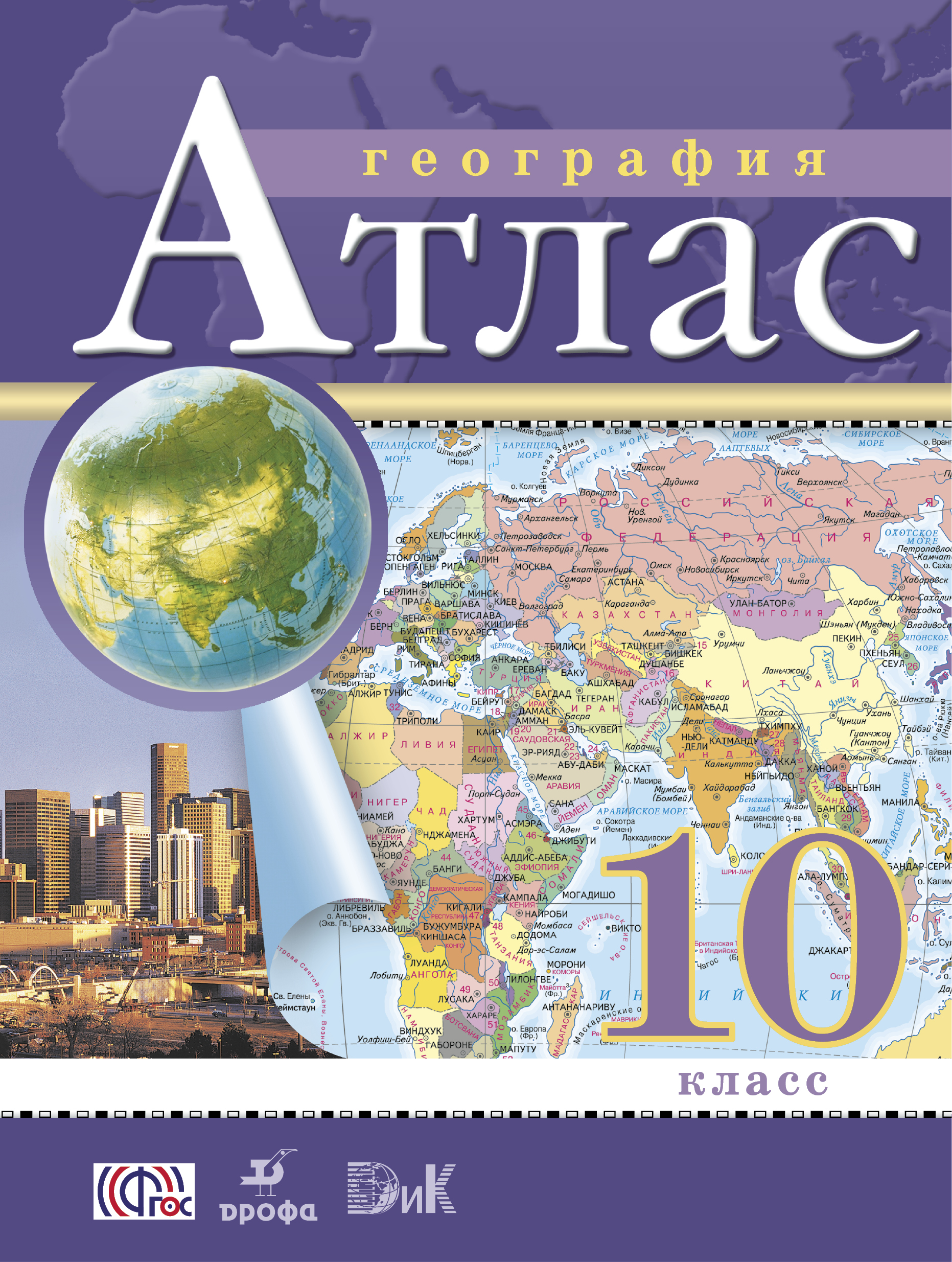 Атлас: География 10кл Экономич. и соц.геогр.мира