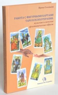 Работа с фигурными картами таро в психотерапии мужские и женские архетипические образы