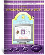 Информатика и ИКТ 4кл [Учебник] ФГОС