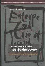 Эвтерпа и Клио Иосифа Бродского.Хронология жизни и творчества