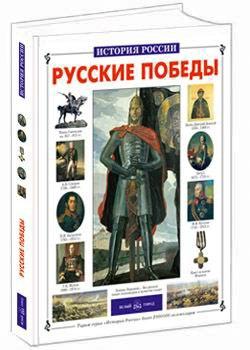 Русские победы. История России