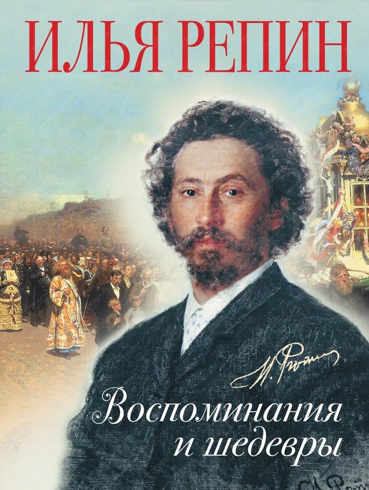 Илья Репин: Воспоминания и шедевры