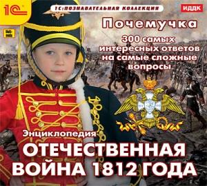 CD Почемучка. Энциклопедия. Отеч. война 1812 года