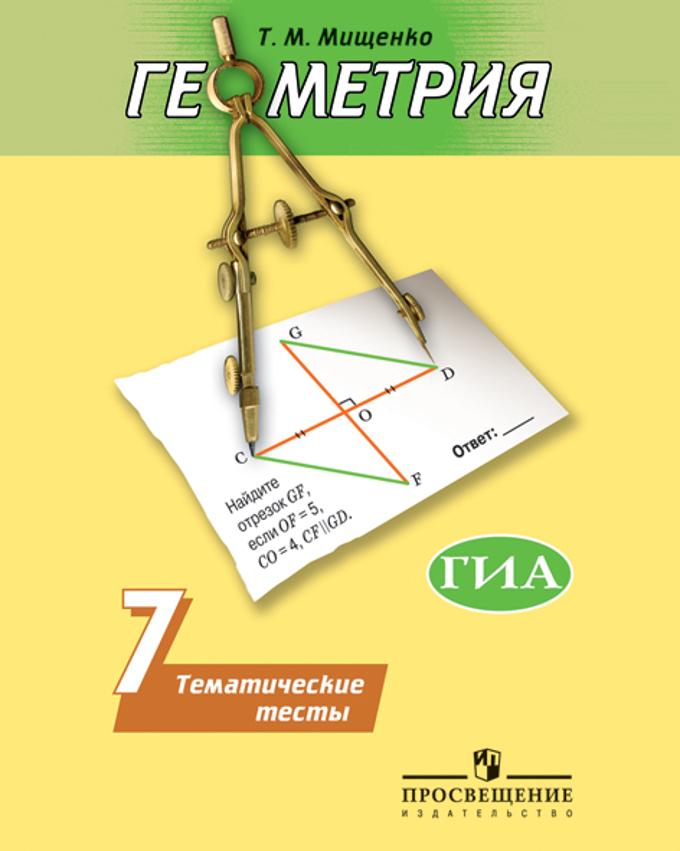 Геометрия 7кл [Темат. тесты] к уч. Погорелова