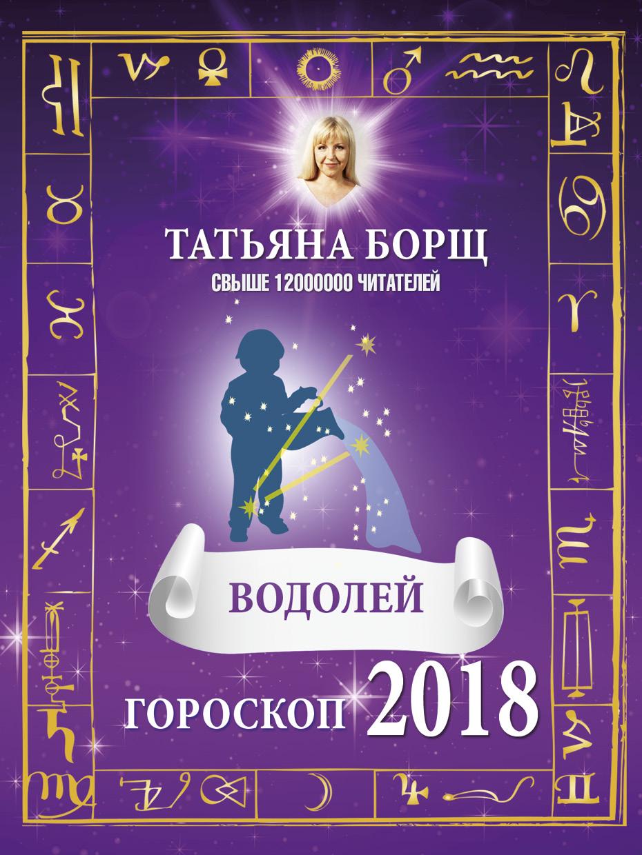 ВОДОЛЕЙ. Гороскоп на 2018 год