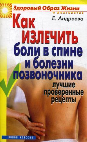 Как излечить боли в спине и болезни позвоночника. Лучшие проверенные рецепты