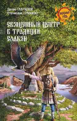 НРУС Священный центр в традиции славян (12+)