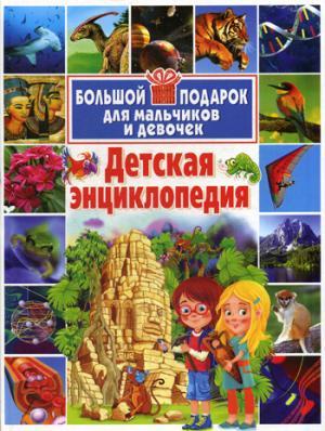 Детская энциклопедия. Большой подарок для мальчиков и девочек.