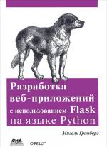 Разр. веб-приложений с исп. Flask на языке Python