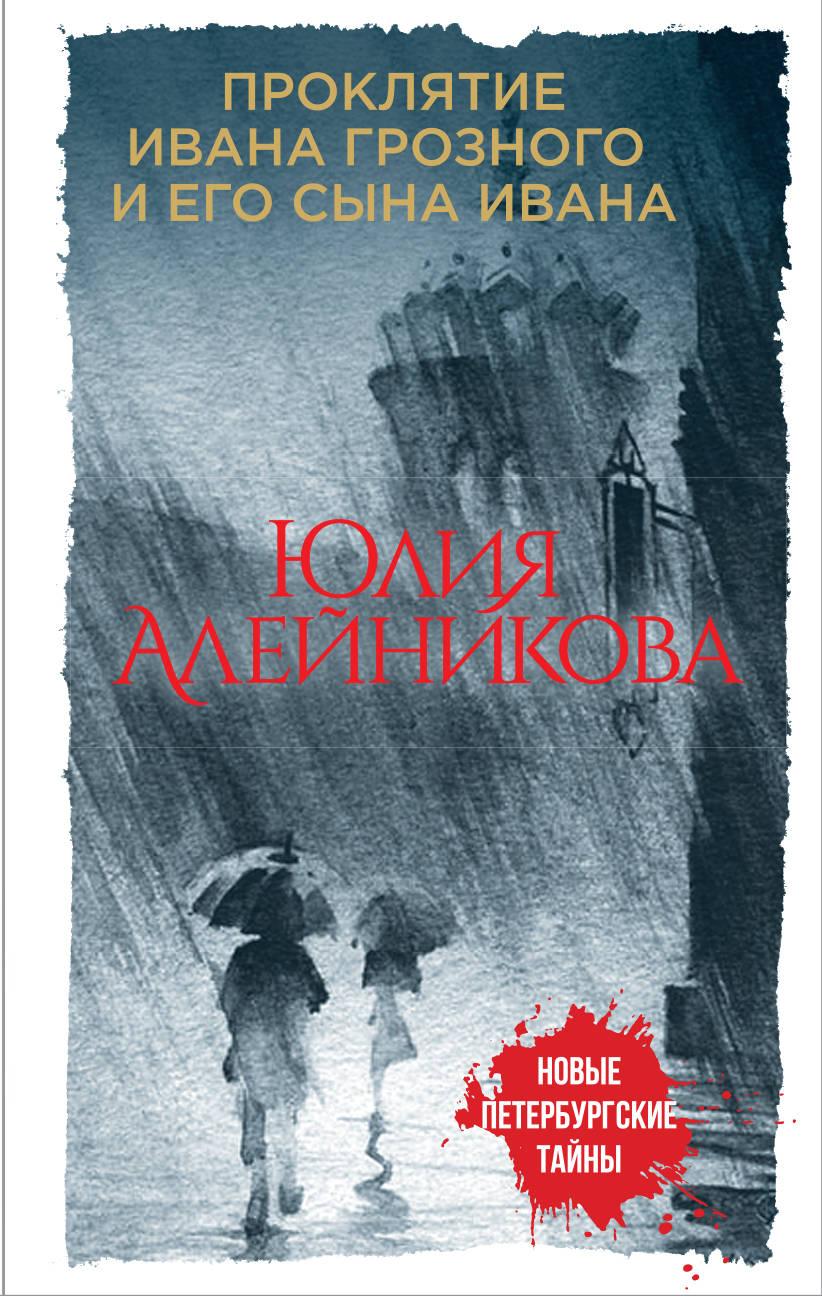 Проклятие Ивана Грозного и его сына Ивана