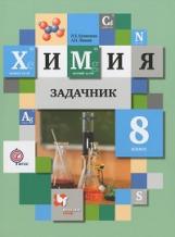 Химия. 8 класс. Задачник.