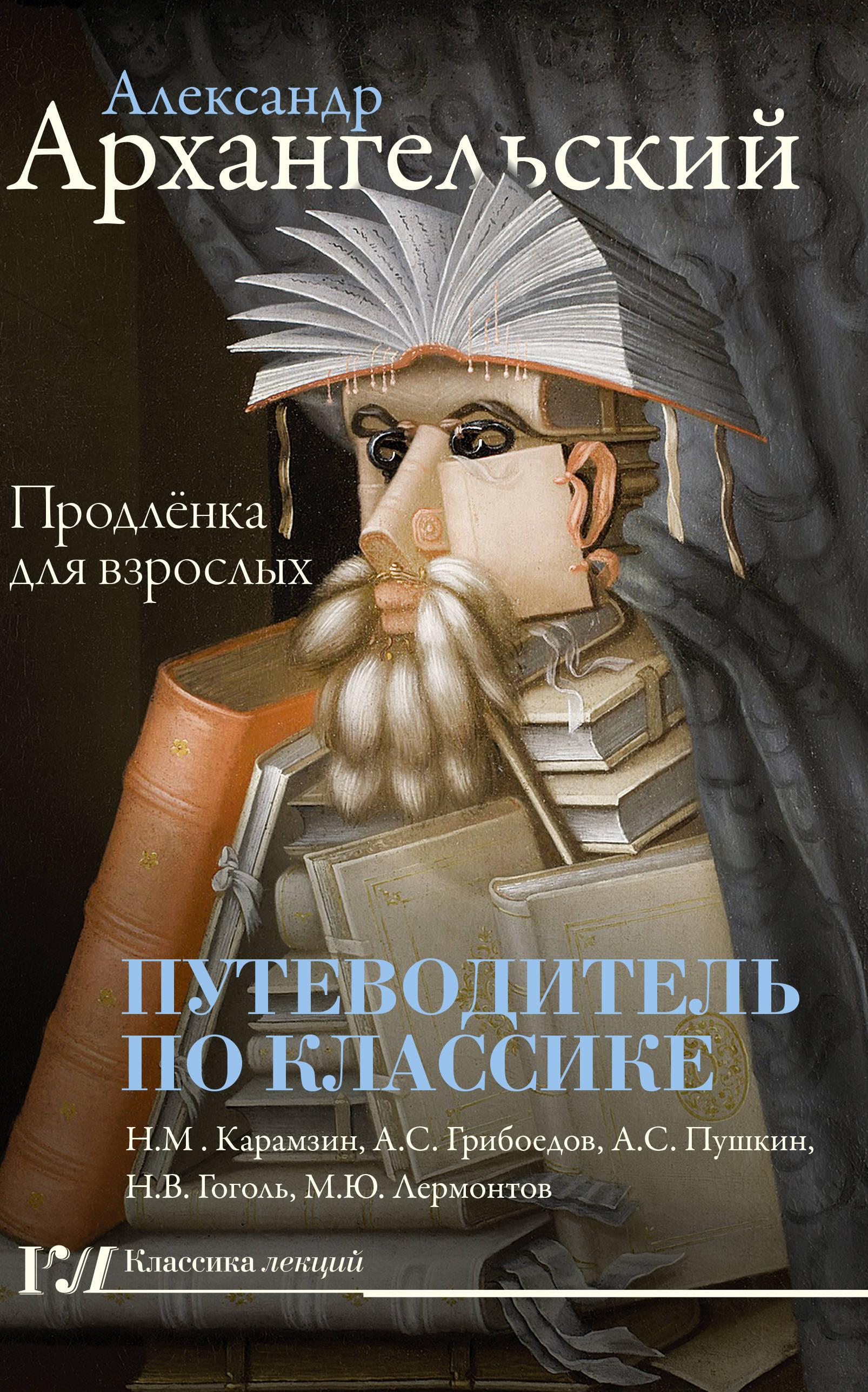 Путеводитель по классике: продлёнка для взрослых