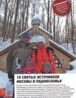 10 святых источников Москвы и Подмосковья.Путеводитель