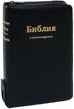 Библия (1146)077DC ZTI с коммен.чер.