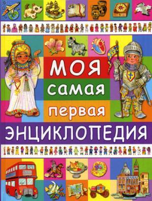 Моя самая первая энциклопедия. Барсотти Э.