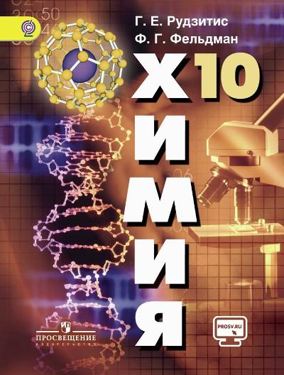 Рудзитис Химия 10 кл. Органическая химия (Базовый уровень) ФГОС/46525