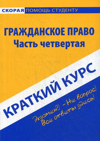 Краткий курс: Гражданское право ч4