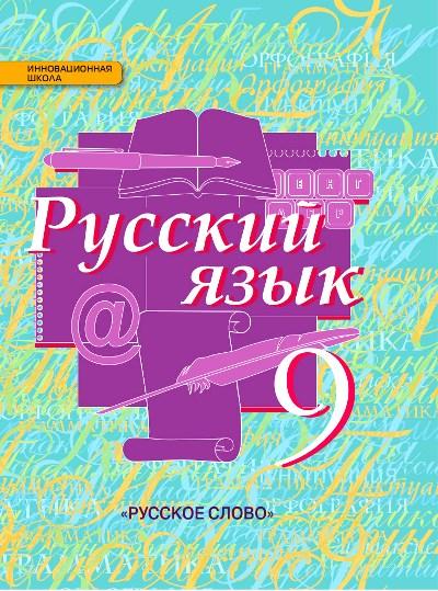 Русский язык 9кл [Учебник] ФГОС