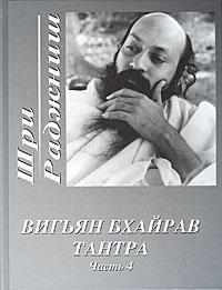 Ошо. Вигьян Бхайрав Тантра. Часть 4 (новое 2-изд.)