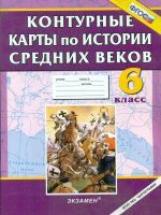 К/к История Средних веков 6кл