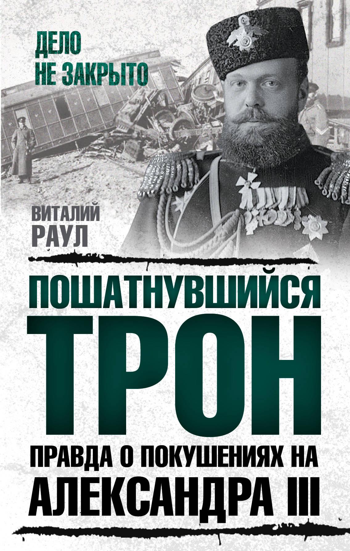 Пошатнувшийся трон. Правда о покушениях на Александра III