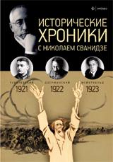 Исторические хроники.Вып.№4 с Николаем Сванидзе.1921-1923