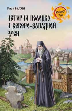 НРУС История Полоцка и Северо-Западной Руси  (12+)