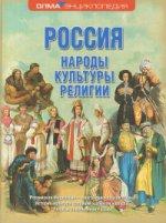 Россия. Народы. Культуры. Религии