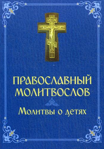 Православный Молитвослов. Молитвы о детях.
