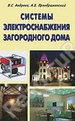 Системы электроснабжения загородного дома