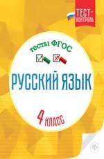 Русский язык.Тесты ФГОС: 4 класс