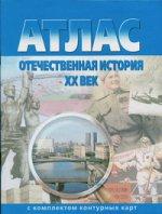 Атлас +к/к Отечественная история 20вв.