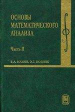 Основы математического анализа. В 2 ч. Ч.2. 5-е изд. Ильин В.А., Позняк Э.Г.
