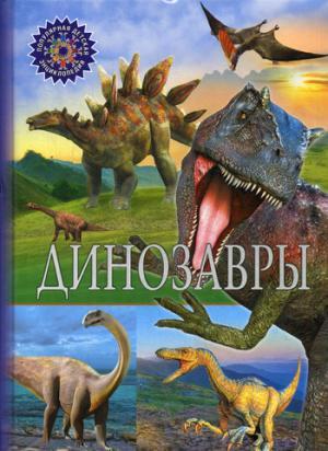 Динозавры. Популярная детская энциклопедия.