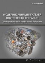 Модернизация двигателей внутреннего сгорания: цилиндропоршневая группа нового поколения.   А.М. Дружинин.