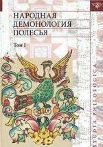Народная демонология Полесья. Т.1 Люди со сверхъестественными свойствами. Публикации текстов в запис