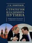 Стратегия В.Путина: модернизация Рос.государства
