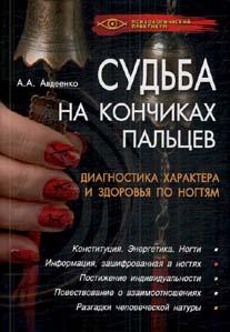 Судьба на кончиках пальцев: диагностика характера по ногтям