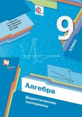 Алгебра. 9 класс. Дидактические материалы. Изд.1